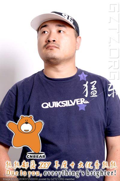 2007年度熊熊部落的十大帅熊之一